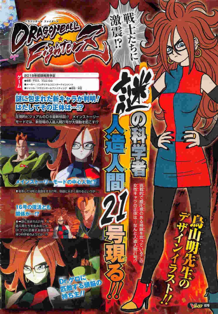 Android-21-DBFZ-scan