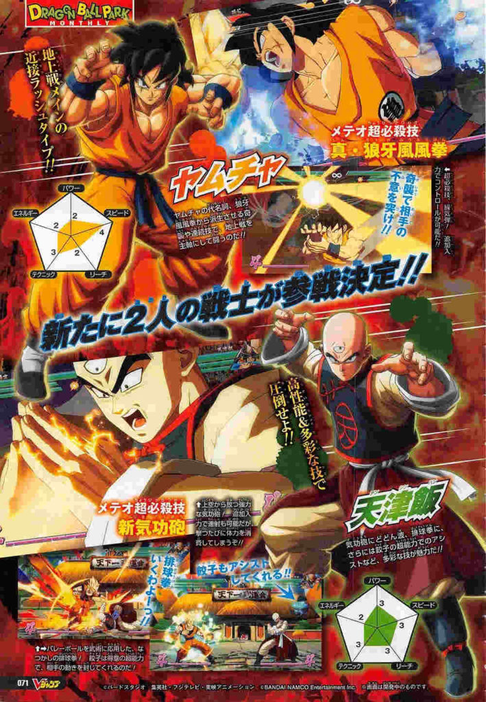 Tien-and-Yamcha-DBFZ-Scan